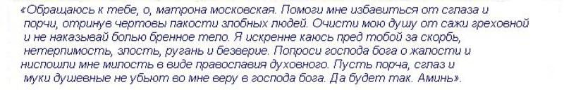 как мне вернуть мужа матрона московская