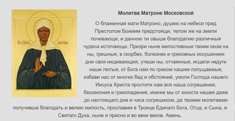 матрона московская помогает снять приворот на мужа