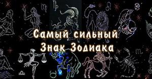 Самые сильные знаки зодиака женщина скорпион