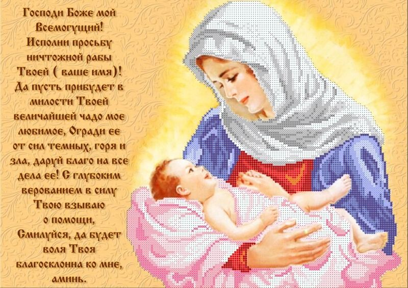 Самая сильная молитва о здоровье новорожденного младенца
