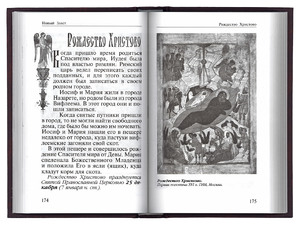 90 псалом на русском