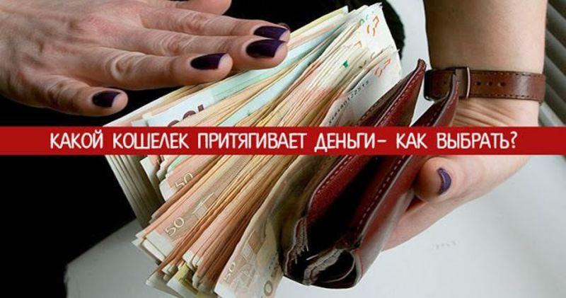 Изображение - Какого цвета кошелек притягивает деньги koshelek_privlecheniya_deneg