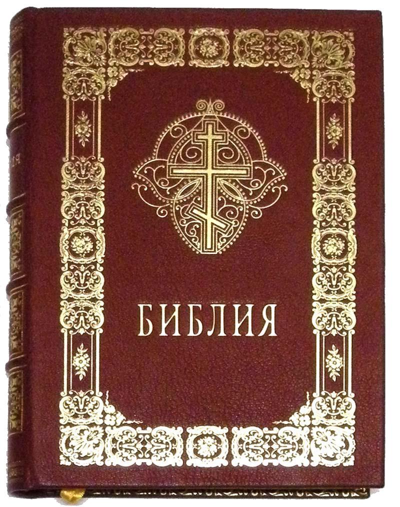 библия картинки для презентации на окно матери
