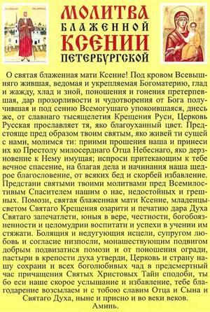 Молитва от блудных мыслей преподобному амвросию оптинскому.